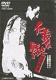 仁義なき戦い 代理戦争[DVD]