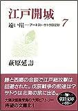 江戸開城 遠い崖7 アーネスト・サトウ日記抄 (朝日文庫 は 29-7)
