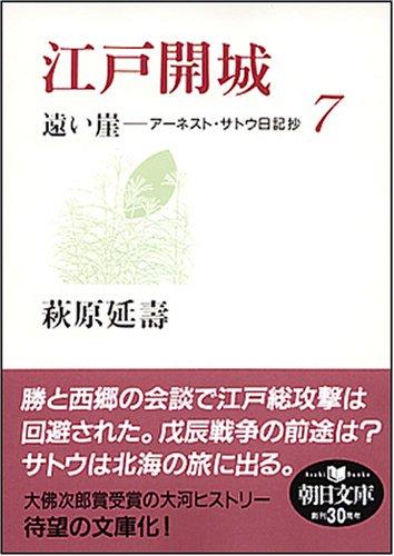 江戸開城 遠い崖7 アーネスト・サトウ日記抄 (朝日文庫 は 29-7)の詳細を見る
