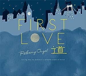First Love・道/α波オルゴール