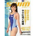 swim (スイム) 2009年 10月号 [雑誌]