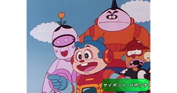 Amazon.co.jp: サイボット ロボ...