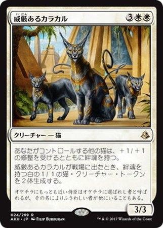 【シングルカード】AKH)[JPN]威厳あるカラカル/白/R/024/269