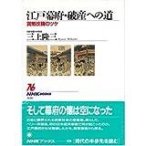江戸幕府・破産への道―貨幣改鋳のツケ (NHKブックス)