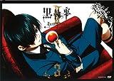 黒執事 II 3 【通常版】 [DVD]