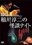 MYSTERY NIGHT TOUR 2004 稲川淳二の怪談ナイト ライブ盤 [DVD]