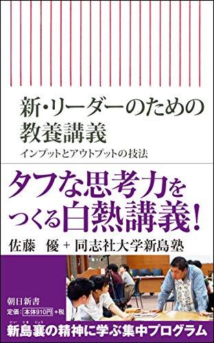 新・リーダーのための教養講義 インプットとアウトプットの技法 (朝日新書)