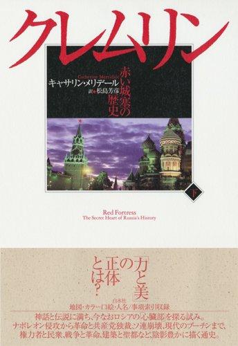 クレムリン 赤い城塞の歴史(下)