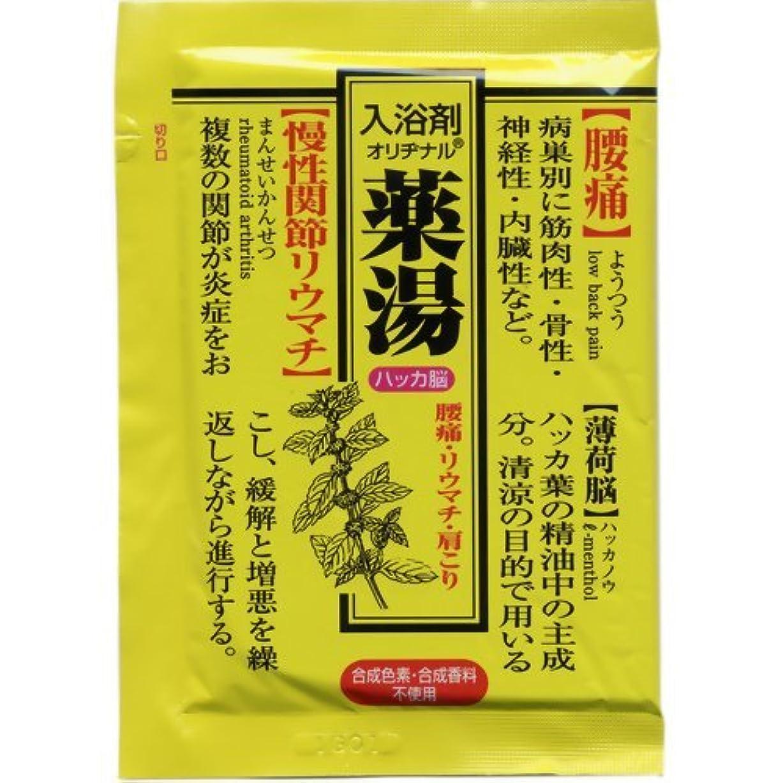 チョップコーヒー白いオリヂナル 薬湯 ハッカ脳 30g