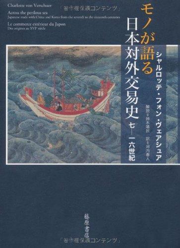 モノが語る日本対外交易史 7-16世紀