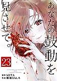 あなたの鼓動を見させて。【単話】(23) (裏少年サンデーコミックス)