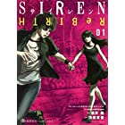 SIREN ReBIRTH 1 (集英社ホームコミックス)