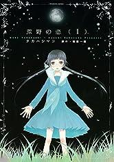 荒野の恋(1) (なかよしコミックス)