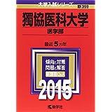 獨協医科大学(医学部) (2015年版大学入試シリーズ)