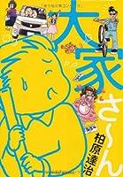 大家さ〜ん (Parade books)