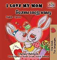 I Love My Mom: English Serbian Cyrillic (English Serbian Cyrillic Collection)