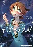 天国のススメ!(6) (まんがタイムコミックス)