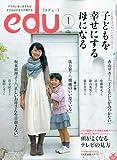 edu (エデュー) 2010年 01月号 [雑誌] 画像