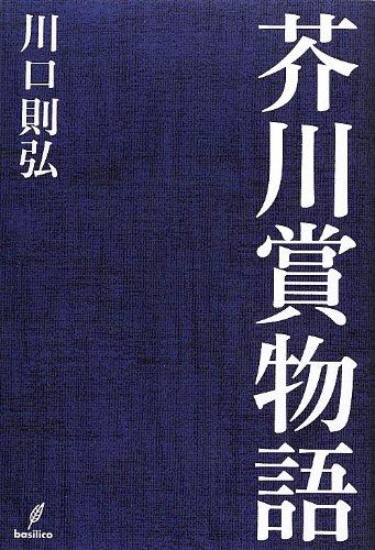 芥川賞物語の詳細を見る