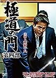 極道の門 第四部 [DVD]