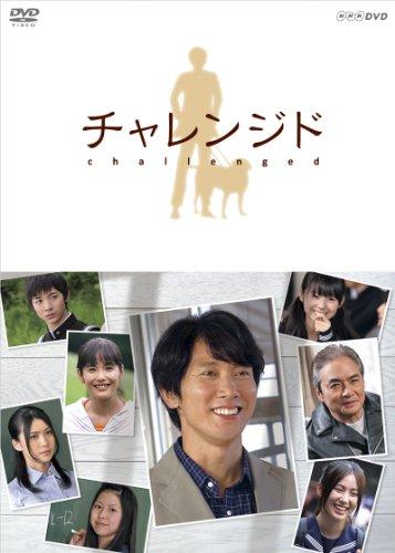 チャレンジド [DVD]
