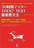 30時間マスター TOEIC TEST最重要文法