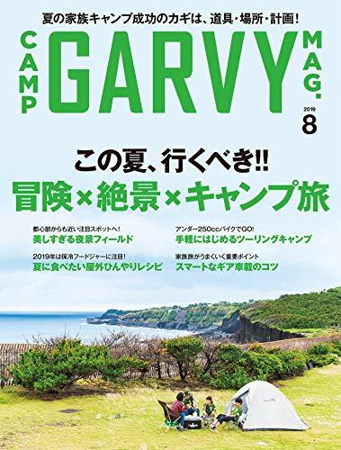 ガルヴィ 2019年8月号 [雑誌]