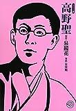 高野聖 (ホーム社漫画文庫) (MANGA BUNGOシリーズ)