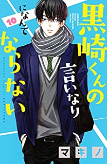 黒崎くんの言いなりになんてならない 第01-10巻 [Kurosaki-kun no Iinari ni Nante Naranai vol 01-10]