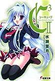 C3‐シーキューブ〈2〉 (電撃文庫)