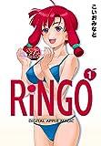 RiNGO / こいおみなと のシリーズ情報を見る