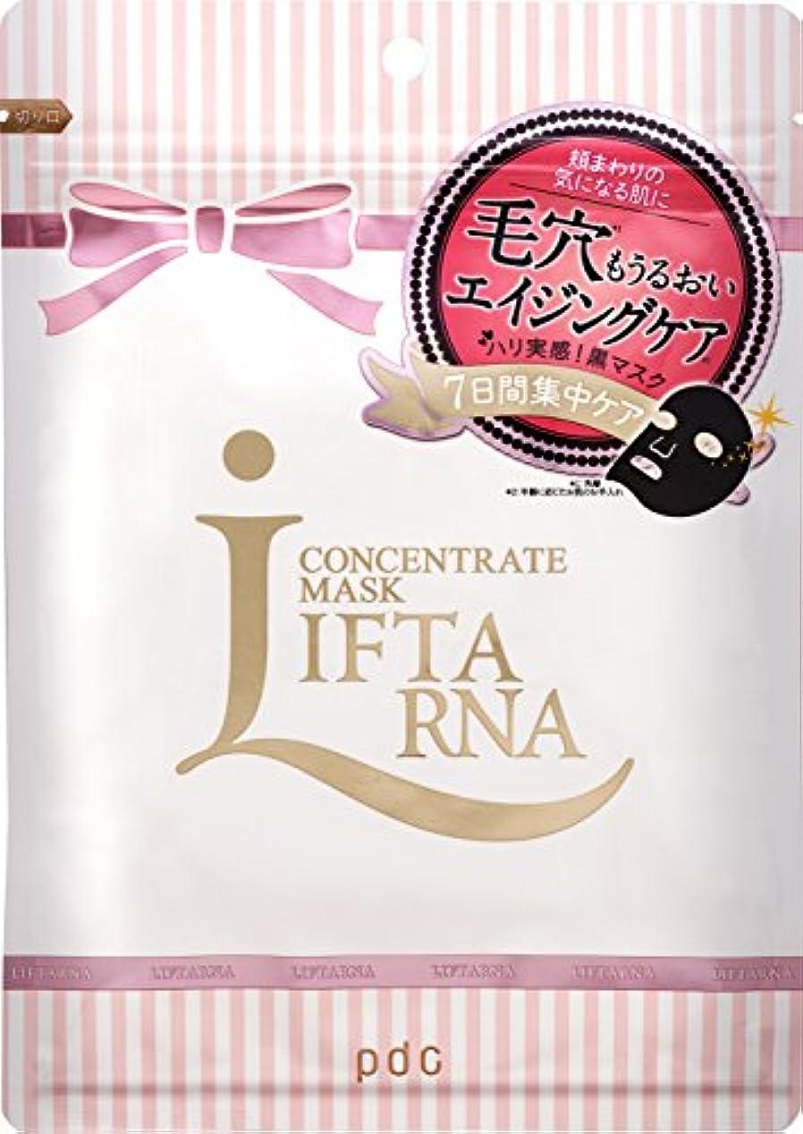 不振食品同化するリフターナ コンセントレートマスク