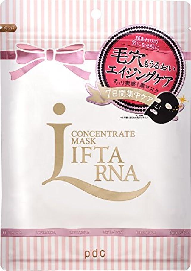 ファックスショット化合物リフターナ コンセントレートマスク