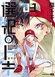 選択のトキ 3 (ジャンプコミックス)