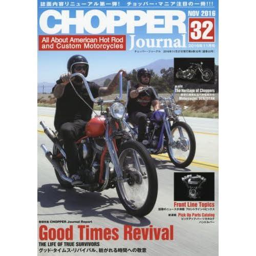 CHOPPER Journal(チョッパージャーナル) 2016年 11 月号 [雑誌]
