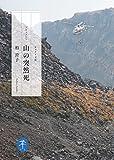 ドキュメント山の突然死 (ヤマケイ文庫) 画像
