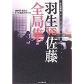 永久保存版 羽生vs佐藤全局集 (プレミアムブックス版)