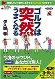 [オーディオブックCD] ゴルフは突然うまくなる (<CD>) (<CD>)