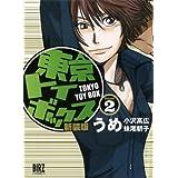 東京トイボックス(2) (バーズコミックス)