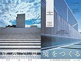 TADAO ANDO Insight Guide 安藤忠雄とその記憶 (Insight Guide 2) 画像