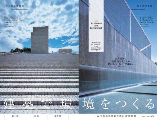 TADAO ANDO Insight Guide 安藤忠雄とその記憶 (Insight Guide 2)