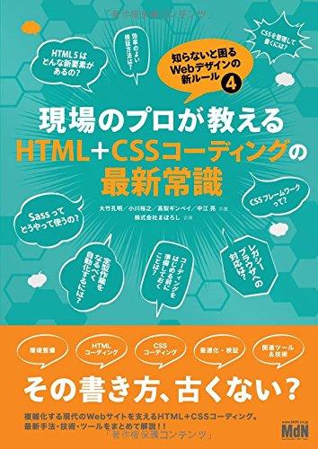 現場のプロが教えるHTML+CSSコーディングの最新常識 知らないと困るWebデザインの新ルール4の詳細を見る