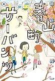 春山町サーバンツ 4 (ビームコミックス)
