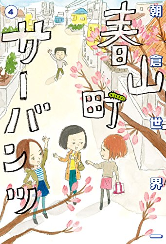 春山町サーバンツ 4 (ビームコミックス)の詳細を見る