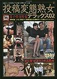 投稿変態熟女デラックス vol.2 (SANWA MOOK)
