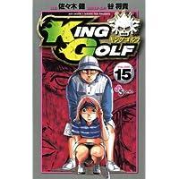 KING GOLF(15) (少年サンデーコミックス)