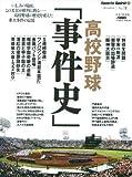 高校野球「事件史」―いま、あの場面、この光景が鮮烈に甦るー高校野球の歴 (B・B MOOK 493 スポーツ・スピリット No. 31)