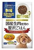 ディーエイチシー (DHC) 国産生肉贅沢ごはんチキンアダルト700g