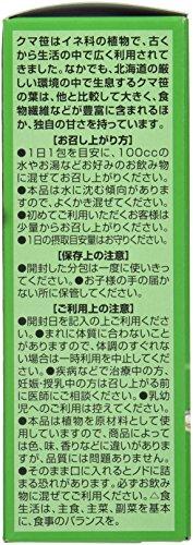 クマ笹青汁(3g*14包)
