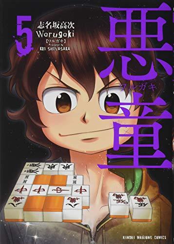 悪童-ワルガキ- 5 完結 (近代麻雀コミックス)